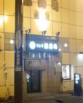 DSC_0005くしろ都寿司本店.jpg