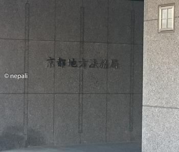 DSC_0005京都地方法務局.jpg
