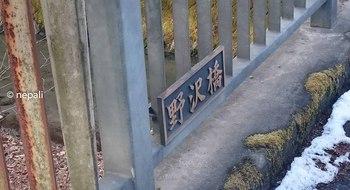 DSC_0012野沢橋.jpg