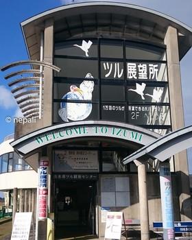 DSC_0017ツル観察センター.jpg