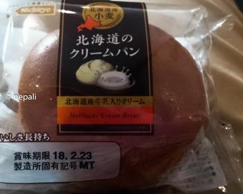 DSC_0017北海道のクリームパン.jpg