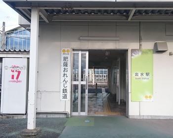 DSC_0019おれんじ鉄道出水駅.jpg