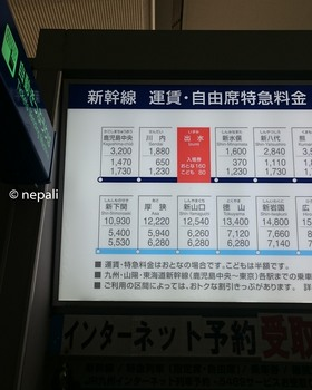 DSC_0024新幹線運賃.jpg