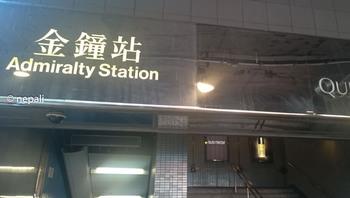 DSC_0040金鐘駅.jpg