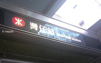 DSC_0042WanChai駅.jpg