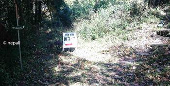 DSC_0049道標.jpg