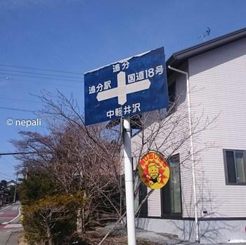 DSC_0050追分駅入口.jpg