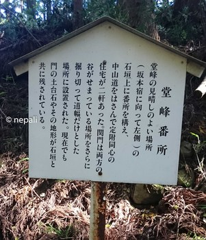 DSC_0054堂峰番所跡.jpg