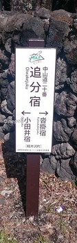 DSC_0063追分宿.jpg