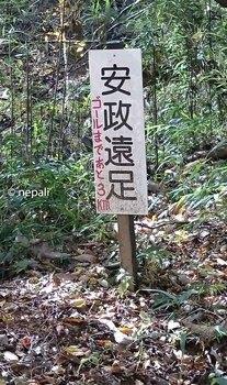 DSC_0096安政遠足ゴールまで3km.jpg