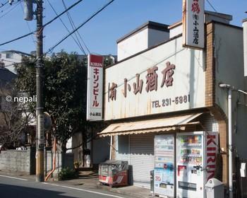 DSC_2287久保町コンビニ化していない酒屋ロゴ入り.jpg