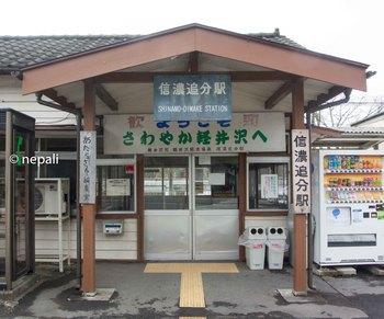 DSC_2397信濃追分駅.jpg
