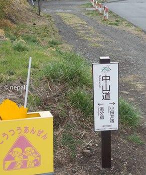 DSC_2439中山道標識.jpg
