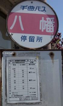 DSC_2560バス停八幡.jpg