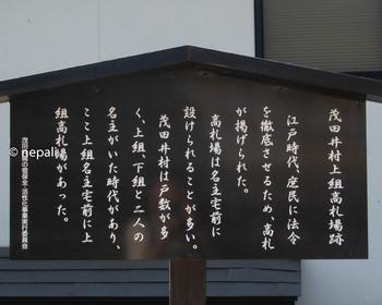 DSC_2680上組高札場跡.jpg