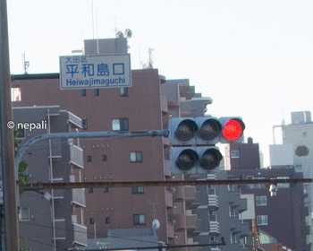DSC_2919信号平和島口.jpg