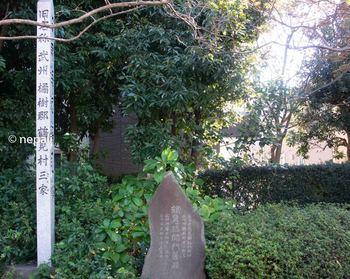 DSC_2970鶴見川関門旧跡碑.jpg