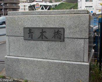 DSC_3004青木橋.jpg