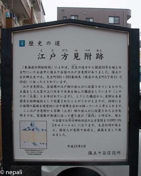 DSC_3031江戸方見附跡.jpg