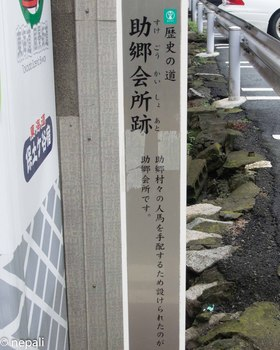 DSC_3047助郷会所跡.jpg