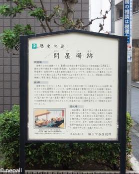 DSC_3048問屋場跡.jpg
