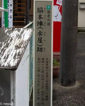DSC_3060脇本陣水屋跡.jpg
