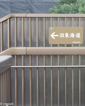 DSC_3116品濃坂歩道橋.jpg