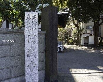 DSC_3257円蔵寺.JPG