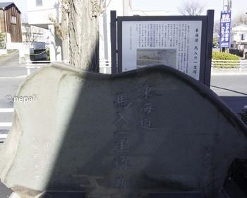 DSC_3278馬入の一里塚.JPG