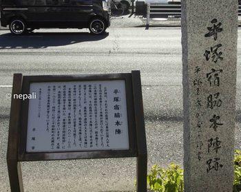 DSC_3287脇本陣跡.JPG