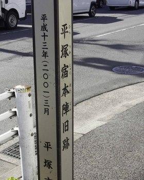 DSC_3288本陣跡.JPG
