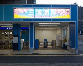 DSC_3347三浦海岸駅.jpg