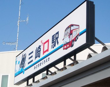 DSC_3348三崎口駅.jpg