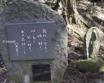 DSC_3840箱根八里記念碑と馬頭観音.jpg