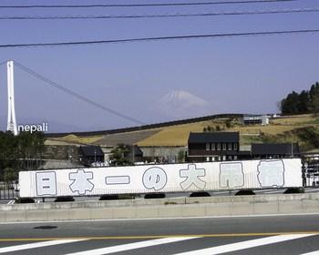 DSC_3855日本一の大吊り橋.jpg