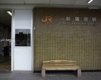 DSC_3935新蒲原駅.jpg