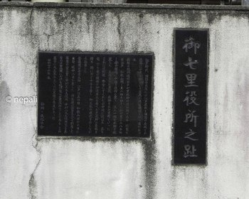DSC_3993御七里役所之跡.jpg