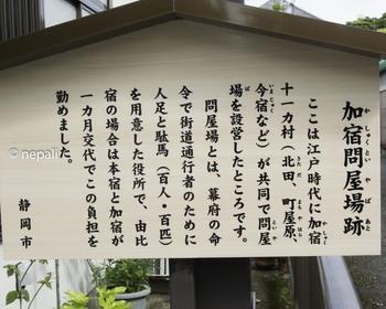 DSC_4005加宿問屋場跡.jpg