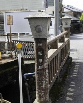 DSC_4052権現橋.jpg