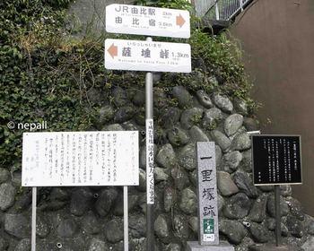 DSC_4066一里塚跡.jpg