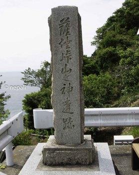 DSC_4085さった峠山之神遺跡.jpg