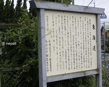 DSC_4220東海道説明板.jpg