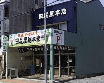 DSC_4292田尻屋総本家.jpg