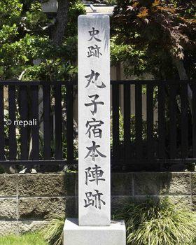 DSC_4326丸子宿本陣跡.jpg