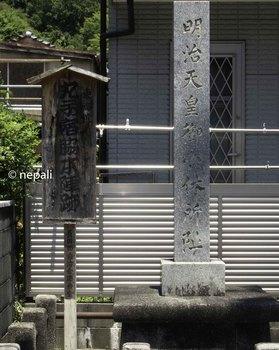DSC_4327明治天皇御小休所址、脇本陣跡.jpg