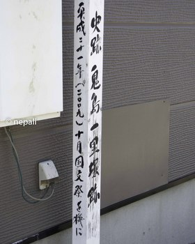 DSC_4481鬼島一里塚跡.jpg