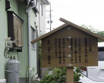 DSC_4638旧家加藤家跡.jpg