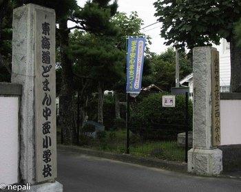 DSC_4941東海道どまん中西小学校.jpg