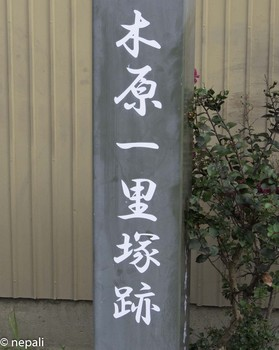 DSC_4949木原一里塚.jpg