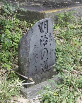 DSC_4975明治の道.jpg